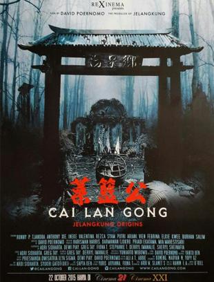 Cai Lan Gong